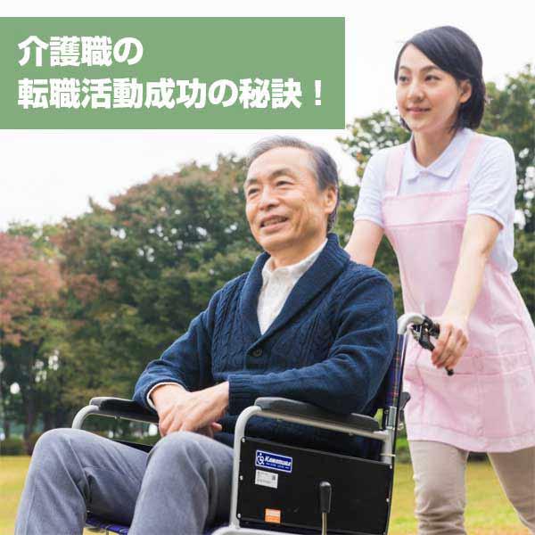 介護職の転職活動成功の秘訣!