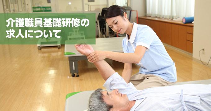 介護職員基礎研修の求人