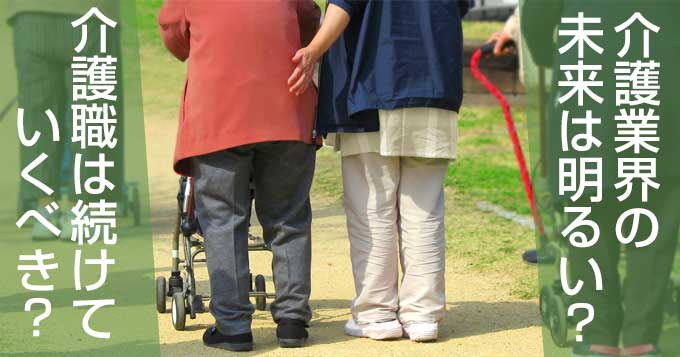介護業界の未来は明るい?介護職は続けていくべき?